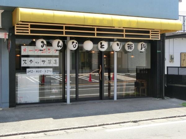 8/10完成です。 太宰府市五条・みんなのとり衛門五条店 改修工事