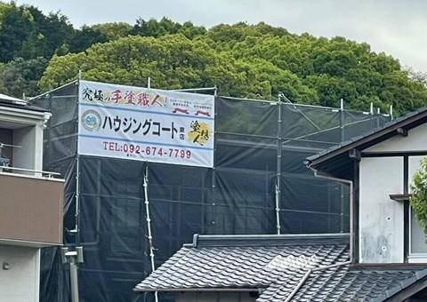 福岡市東区松崎・M様邸 外壁塗装・屋根塗装工事 4/12着工です。