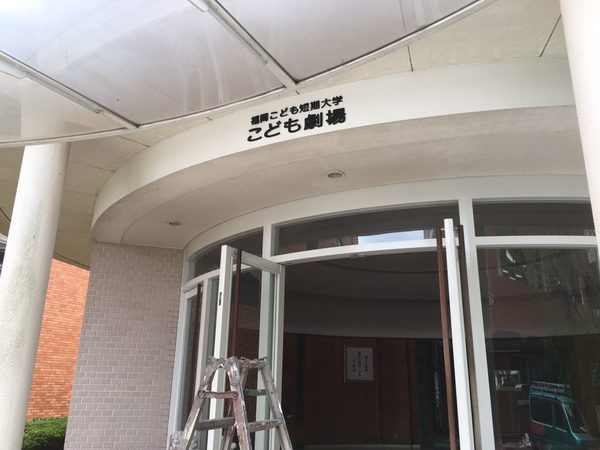 4/5完成です。太宰府市五条・福岡こども短期大学様 外壁塗装工事