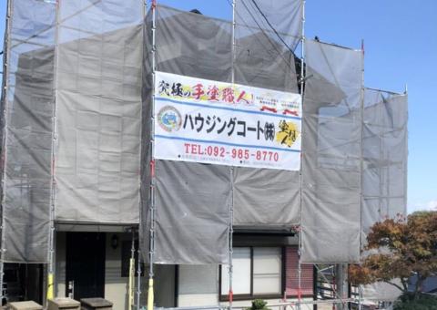 筑紫野市天拝坂・Y様邸 外壁塗装・屋根塗装工事 10/9着工です。